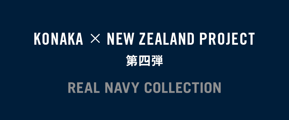 KONAKA × NEW ZEALAND PROJECT 第四弾 REAL NAVY COLLECTION