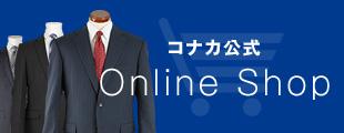 コナカ公式 Online Shop